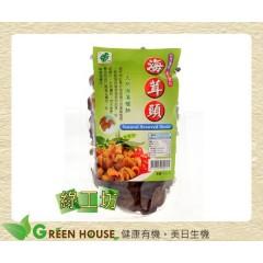 [綠工坊] 海茸頭 (素海螺肉) 大地孕育健康食材,共同體驗真正天然 興嘉