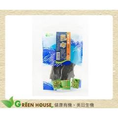 [綠工坊] 日本A級昆布 通過各項檢驗 自然生長、無污染 清淨生活