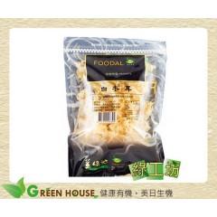 [綠工坊] 天然白木耳 產以自然農法的栽種作物 未燻硫磺 福豆 美綠地