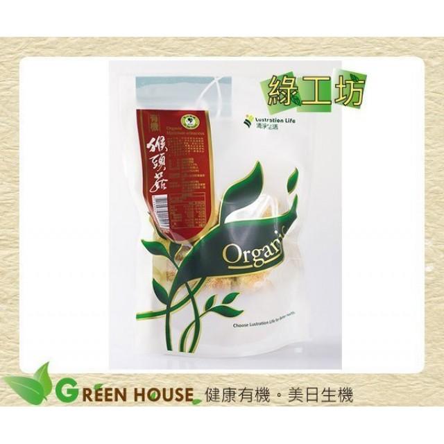 [綠工坊] 全素 有機猴頭菇 乾猴頭菇 無硫化處理 通過農藥檢驗 清淨生活