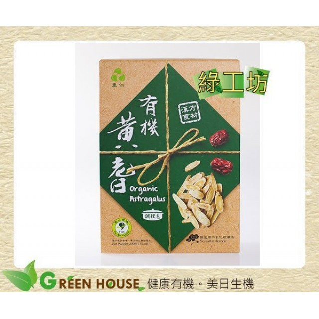 [綠工坊] 有機黃耆(調理包) 里仁 心安堂 天然無農藥