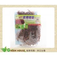 [綠工坊] 紫珊瑚草 浩瀚海洋所賜之營養珍貴食物 綠源寶 興嘉
