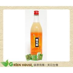 [綠工坊] 天然 糙米醋 無糖 無農藥 無化肥栽培 陳稼莊 超商取貨 免匯款