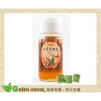 [綠工坊] 玉荷苞蜂蜜 100%純蜂蜜 天然無添加 嘟嘟家