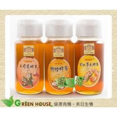 [綠工坊] 蜂蜜三優選 草本蜜 玉荷包蜜 柳橙蜂蜜 3罐組 玉荷包蜜 養蜂協會認證 嘟嘟家