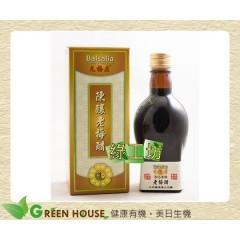 [綠工坊] 陳釀老梅醋 小罐 10年老梅+10年義大利紅葡萄醋 元梅屋 綠色光