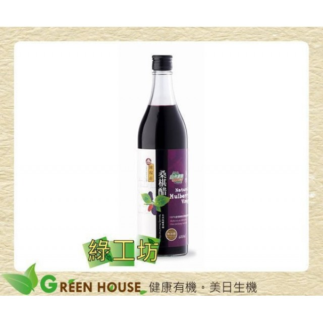 [綠工坊] 陳稼莊桑椹醋(無加糖) 100%陳稼莊果園無農藥‧無化肥栽培