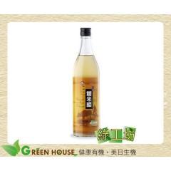 [綠工坊] 天然 糯米醋 100%陳稼莊果園無農藥‧無化肥栽培 超商取貨 免匯款
