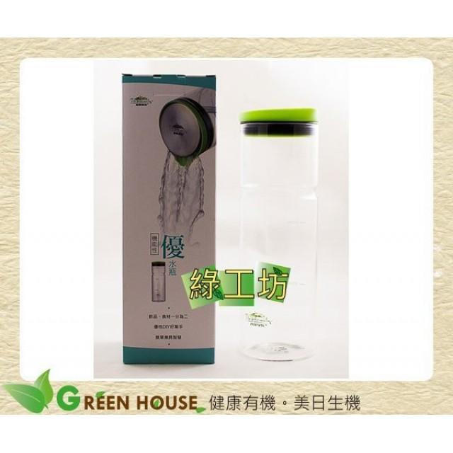 [綠工坊] 優格機專用玻璃內罐 機能性優水瓶 2個880元 普羅家族