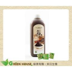 [綠工坊] 洛神烏梅汁 祖傳配方比例, 慢火熬合製成 綠源寶