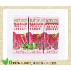 [綠工坊] 100%純天然蔓越莓綜合原汁 蔓越莓汁 200ml 微酸無加糖 24入 囍瑞(喜瑞)BIOES