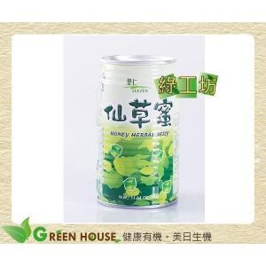 [綠工坊] 仙草蜜 無防腐劑 里仁