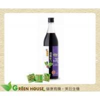 [綠工坊] 陳稼莊 桑椹原汁 加糖 100%陳稼莊果園無農藥‧無化肥栽培