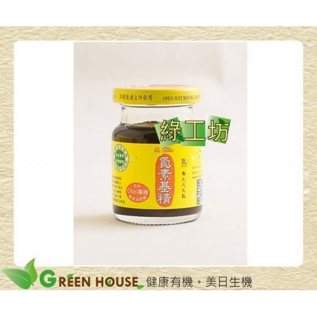 [綠工坊] 氧素基精8入禮盒 素雞精 刺五加 紅景天 土肉桂 萃取物 用喝的 一畝田加工坊
