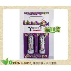 [綠工坊] 全素 紫蘇籽油 紫蘇油 250ml 2瓶禮盒組 金椿