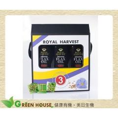 [綠工坊] 全素 有機冷壓亞麻籽油 亞麻仁油 加拿大原裝 皇家豐收 3瓶 禮盒組 德米得