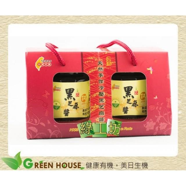 [綠工坊] 一口田100% 生機黑芝麻醬 禮盒2罐組 純芝麻 無糖 零添加