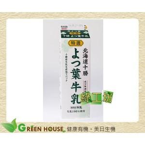 [綠工坊] 北海道十勝四葉鮮乳 十勝鮮奶 日本進口 歡迎預訂 低溫宅配