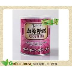[綠工坊] 赤藻糖醇 代糖 600克/罐 純正赤藻糖醇,無添加其他代糖 糖友 好飲養