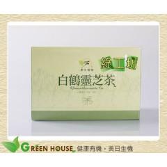 [綠工坊] 白鶴靈芝茶 茶包 添加參鬚、枸杞 台東原生