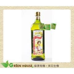 [綠工坊] 黃金100%純芥花油 芥花油 高發煙點 西班牙原裝進口 BIOES 囍瑞