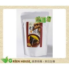[綠工坊] 老薑紅茶 4g x10包 茶包 薑 紅茶  無糖 無加糖  阿華師