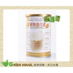 [綠工坊] 奶素 植物蛋白素 優蛋白 蛋白素 非基改大豆原料 KB99 肯寶