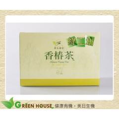 [綠工坊] 香椿茶 茶包 添加 白鶴靈芝、明日葉 台東原生