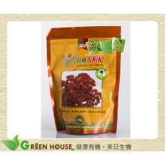 [綠工坊] 有機大枸杞 無農藥殘留.無硫化處理.無添加任何防腐劑 肯寶 KB99
