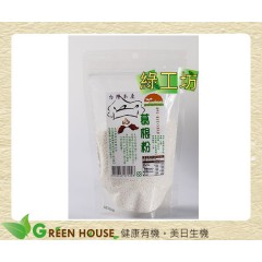 [綠工坊] 葛根粉 純葛根粉 台灣本土栽種 天然無添加 生活者