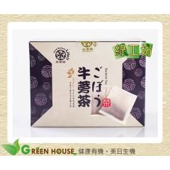 [綠工坊] 絕品 牛蒡茶包 100%牛蒡 無添加 無農藥殘留 笑蒡隊