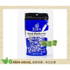 [綠工坊] EDEN 有機野生藍莓乾 藍莓乾 不加糖 無防腐劑 113g