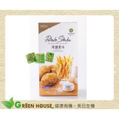 [綠工坊] 薄鹽薯條 少油 少鹽 無防腐劑 綠源寶