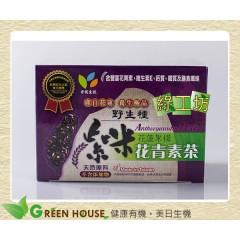[綠工坊] 紫米 花青素茶 茶包 花蓮壽豐鄉 有機紫米製成 天然無添加 米棧