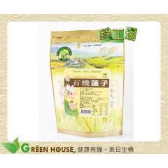 [綠工坊] 有機蓮子 湘蓮 無農藥殘留.無硫化處理 無添加任何防腐劑 肯寶KB99