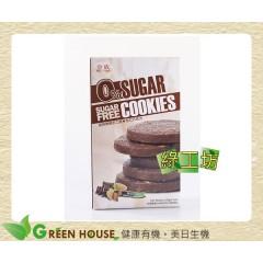 [綠工坊] 無糖餅乾 玄米 杏仁巧克力 南瓜子 胡麻 4種口味 麥芽糖醇 皇族