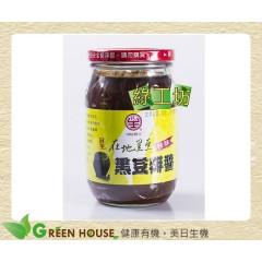 [綠工坊] 全素 民生 在地黑豆瓣醬 辣味 無防腐劑 無添加