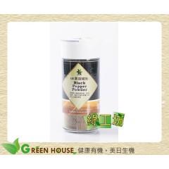 [綠工坊] 全素 黑胡椒粉 白胡椒粉 純胡椒粉 天然 無添加物 妙元寶