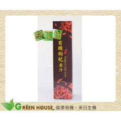 [綠工坊] 有機枸杞原汁 枸杞汁 無防腐劑 通過農藥檢驗 華世