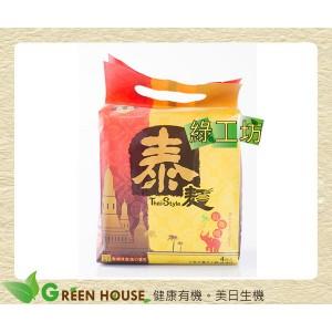 [綠工坊] 全素 泰麵 泰式乾拌麵 綠咖哩 紅咖哩 泰式酸辣 3種口味 2種吃法 無防腐劑