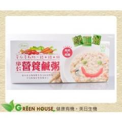 [綠工坊] 全素 纖殼營養鹹粥 採用糙米 苦瓜萃取物 25種食材 珍田