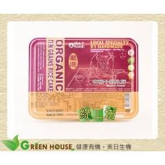 [綠工坊] 全素 有機十穀米餅 無糖無鹽無調味 寶寶餅 米餅 無麩質 展康