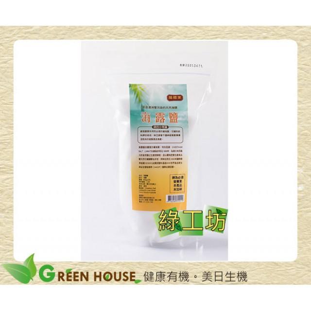 [綠工坊] 澳洲 海露鹽 鎂含量高 膳體家