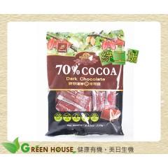 [綠工坊] 77 無添加工坊 70%黑巧克力 象牙海岸 可可豆  里仁