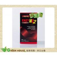 [綠工坊] M2 超強消化優解 特別添加 鳳梨酵素 獨家配方 超商取貨付款 免匯款 康富