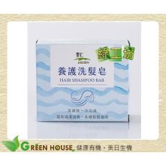 [綠工坊] 養護洗髮皂 洗髮皂 溫和清潔頭皮,滋養修護秀髮,洗護髮一次完成 里仁