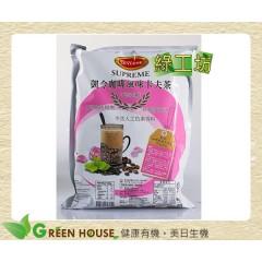 [綠工坊] 咖啡風味 卡夫茶  咖啡紅茶  無加糖 採用非基改黃豆粉 取代奶精   KYLENE 凱令
