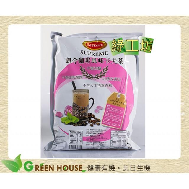 [綠工坊] 咖啡風味 卡夫茶 無加糖 即溶咖啡茶粉 採用非基改黃豆粉 取代奶精 健康咖啡 KYLENE 凱令