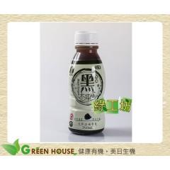 [綠工坊] 有機黑木耳露 黑木耳 4瓶入 天然無添加 無防腐劑 南庄鄉農會