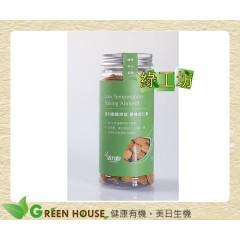 [綠工坊] 輕烘焙杏仁果 原味杏仁果 杏仁 天然無調味 低溫烘焙 活力穀